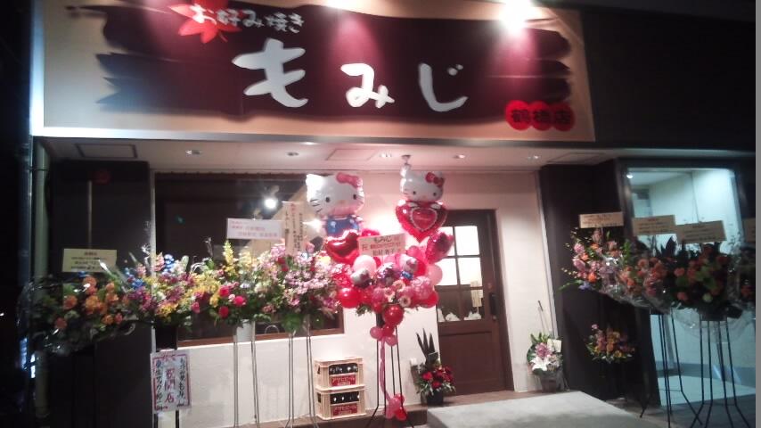 もみじ 鶴橋店