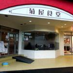 菊屋食堂 - お店外観です、お花はパチンコ屋さんのリニューアルのお祝いのものです