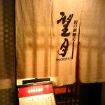 2395390 - 綺麗な暖簾