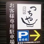 23950984 - ☆駐車場あります!☆