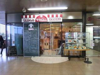 """カフェ&キッチン マカロニ  - 昔懐かしの""""カフェ&グリル、マカロニ""""洋食喫茶店です♪"""
