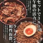 ヒノマル食堂 - お得なハーフ丼セットは+380円!