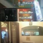 アショカ 京都店 - 寺町商店街の四条通り入口すぐに看板があります(上)。促されてエレベーターで3階に向かうと高級な外観(下)