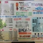 23954977 - テーブルメニュー【2014年1月現在】