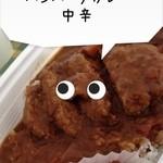カレー大将 - お持ち帰りで。ハンバーグカレー中辛。¥850
