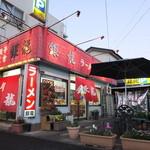 銀龍 - 赤い看板が目印。店舗向かいに駐車場有12台