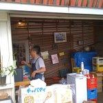 大原屋 - お店の入口