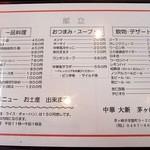 23961791 - 一品料理メニュー
