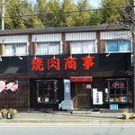 焼肉商事 - 2014/01/31撮影