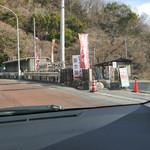 富士屋 - 山道(峠)をひたすら登っていくとお店に。