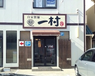 一村 - 店横に2台駐車場あり