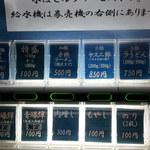 ラーメン ヤスオ - 食券機 2014.1