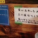 ラーメン ヤスオ - 2014.1