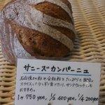 サニーサイドキッチン - 待っていてくれた愛すべきパン。