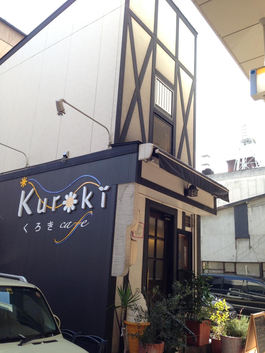 くろきカフェ