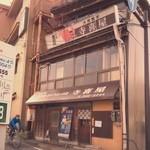 寺喜屋 - 【2014年2月】はーるばるきたよ〜♪