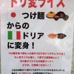23972043 - ドリ変ライスデビュー