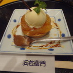 洋麺屋 五右衛門 - ふじりんごのチーズタルト バニラアイス添え