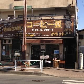 珈琲鳴館 府中店