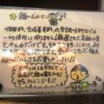 ラーメン純風殿 - 2014年1月訪問時撮影
