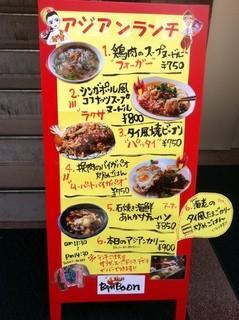 アジアン バンブーン - お店の外の看板メニュー