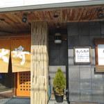 寿司の大将 - お店の前に駐車場あり