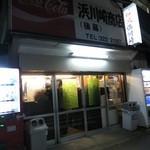 浜川崎商店 - まさにDEEP店!