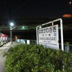 浜川崎商店 - 最寄駅は秘境の地 浜川崎