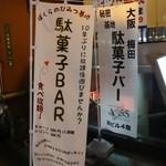 23995758 - 駄菓子バーって・・・w