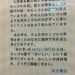 23997288 - 140126東京 あむ亭 あむていはモンゴル語で「美味しい」