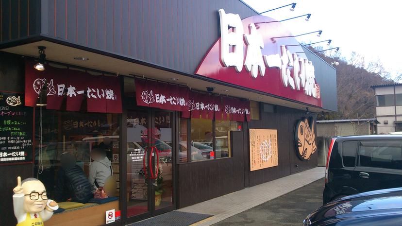 日本一たい焼き 姫路因幡街道林田店