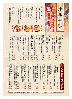 和牛ホルモン 文吾商店 - 和牛のホルモンの美味を文吾商店で体験してみてください!