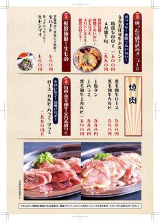和牛ホルモン 文吾商店 - 和牛のロース・カルビ・ハラミも最高の美味しさです!!