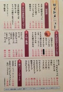 和牛ホルモン 文吾商店 - サイドメニューも美味しいですよ(^^)v