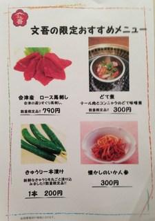 和牛ホルモン 文吾商店 - 和牛テール肉とこんにゃくのどて味噌煮のどて煮!は300円!馬刺しもスゴ人気です!