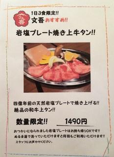 和牛ホルモン 文吾商店 - デビューしたその日からスゴイ人気の限定メニューです!