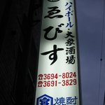 ゑびす 四つ木店 - 電飾看板