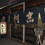 ゑびす 四つ木店 - 長い暖簾