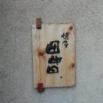 田中田 博多本店 -