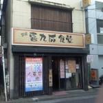 喜九成食堂 - 店舗・外観[平成26年2月2日撮影]