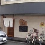 Oogi - 店の外観