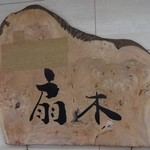 Oogi - よく見たら・・・修正の跡があるw