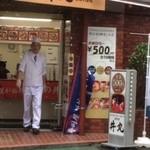 丼丸 - 店頭