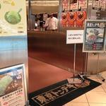東京トンテキ -