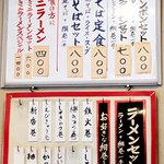 四方平 - 寿司屋らしからぬメニューです。 チャンポン・ワンタンメン・焼きそばのセットもありますが、 やはり、ココでは一番人気のラーメンセットを頼みます。