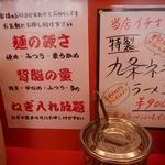 ラーメン魁力屋 - 麺の硬さも選べます