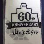 24014253 - 前回訪問時に頂いた記念品。今年は61年目ですね。