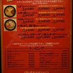 24014950 - ≪炒飯専門市場 童童@六本木≫
