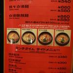 24014955 - ≪炒飯専門市場 童童@六本木≫