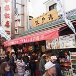江戸清 - 江戸清本店